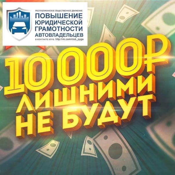 Хочешь получить денежный подарок от Клуба [club23887484 Повышение Юридической...