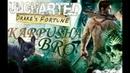 Uncharted Дорога на Эльдорадо с Karpusha Bro
