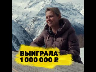 Наталья Волошина выиграла 1 000 000  в Русском лото