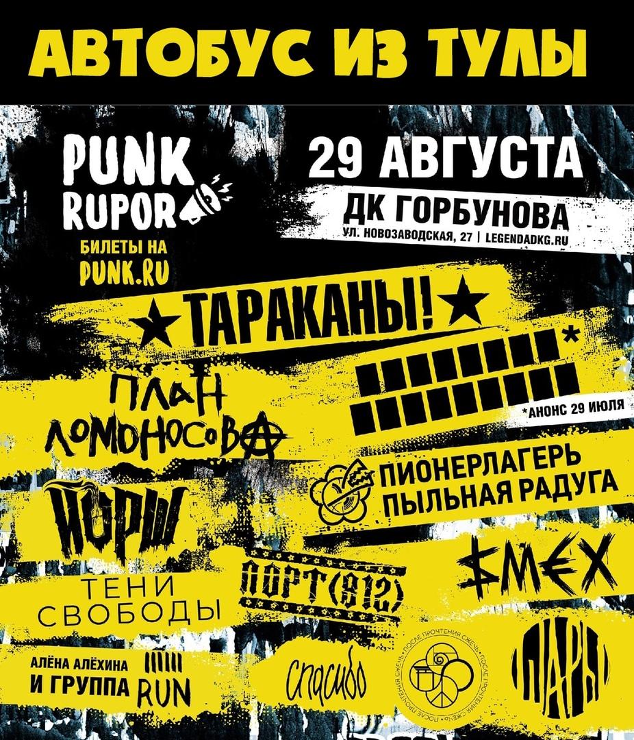 Афиша Тула 29.08 / PunkRupor / Автобус из Тулы