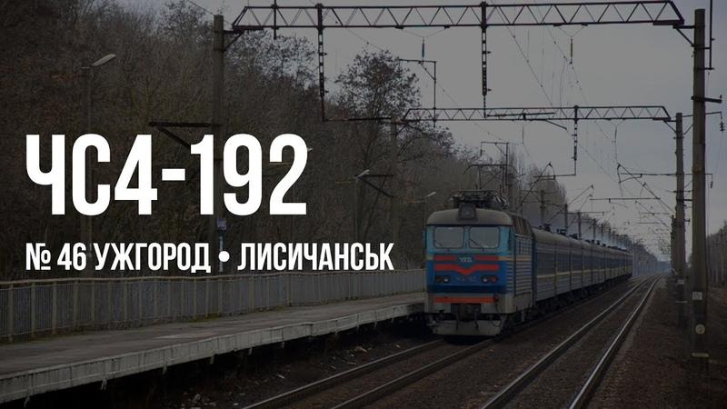 ЧС4-192 (КВР) | № 46 Ужгород — Лисичанськ