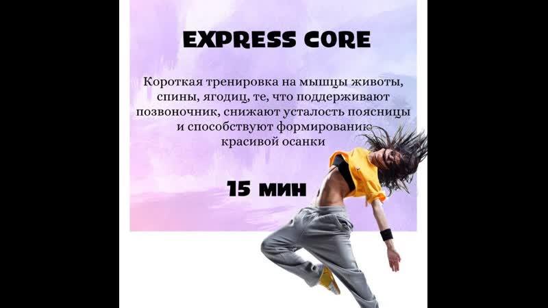 Экспресс тренировка KORE