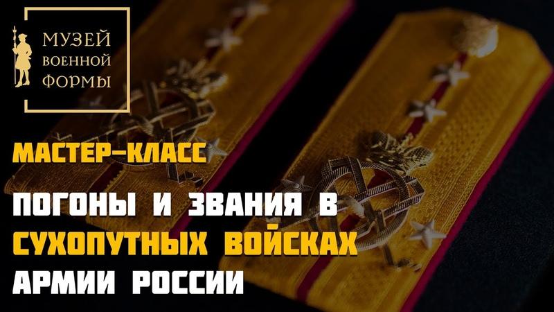 Погоны и звания в сухопутных войсках Армии России
