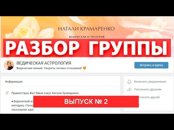 Разбор группы астролога Вконтакте № 2