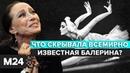 Раскрывая тайны звезд : Майя Плисецкая | Что скрывала всемирно известная балерина? - Москва 24