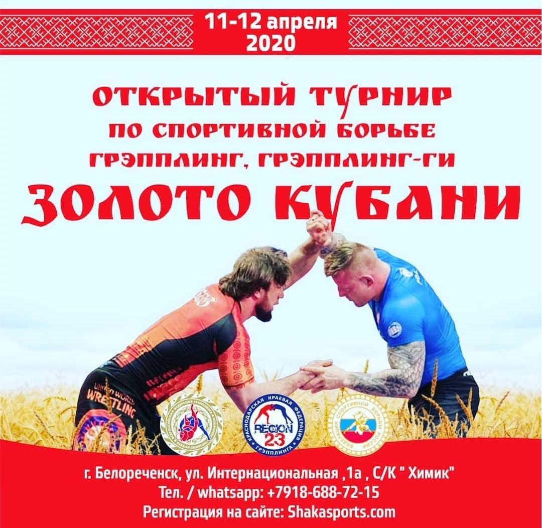 "Открытый турнир по грэпплингу @ СК ""ХИМИК"""