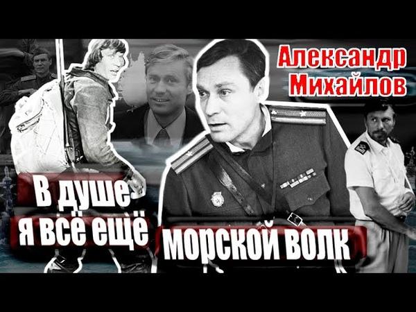 Александр Михайлов В душе я все еще морской волк 2021