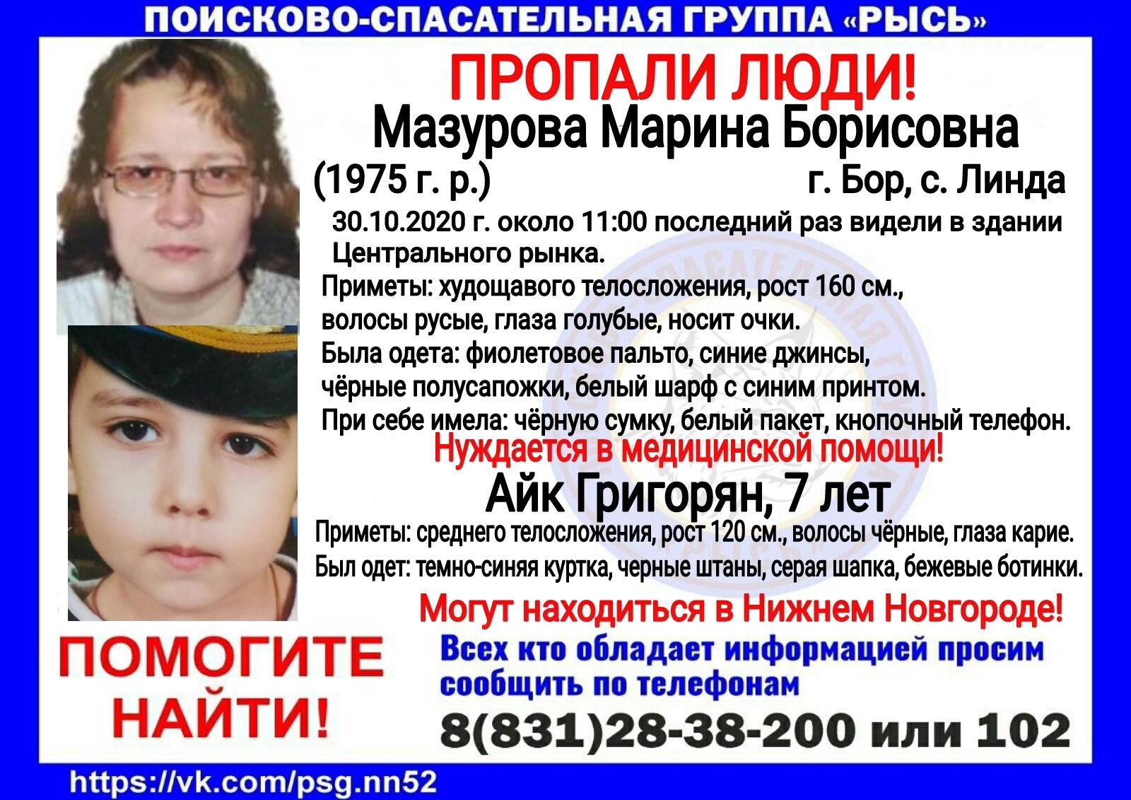 Мазурова Марина Борисовна, 1975 г. р., Айк Григорян, 7 лет, г. Бор