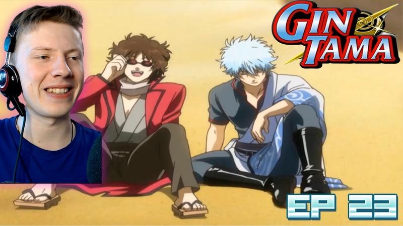 Реакция на аниме ¦ Гинтама Gintama ¦ 1 сезон ¦ 23 серия