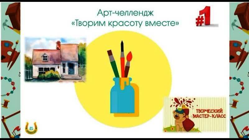 Акварельный скетч ко Дню России Любимый уголок Домик