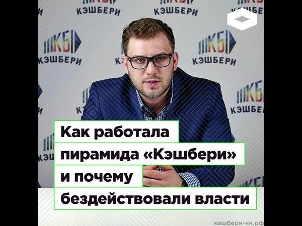 Артур Варданян и пирамида Кэшбери почему бездействовал Центробанк ROMB