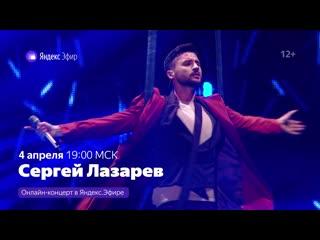 Яндекс Эфир - Сергей Лазарев - 4 апреля - 19:00