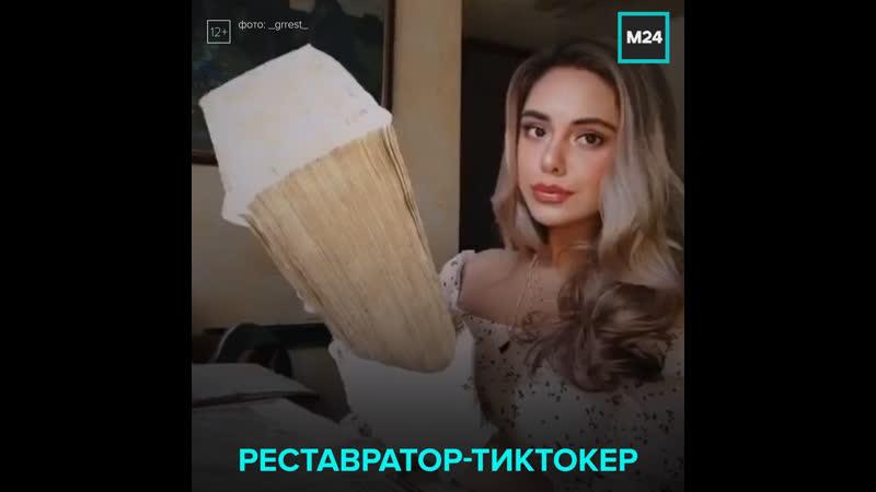 Сотни тысяч зрителей следят за работой реставратора Москва 24