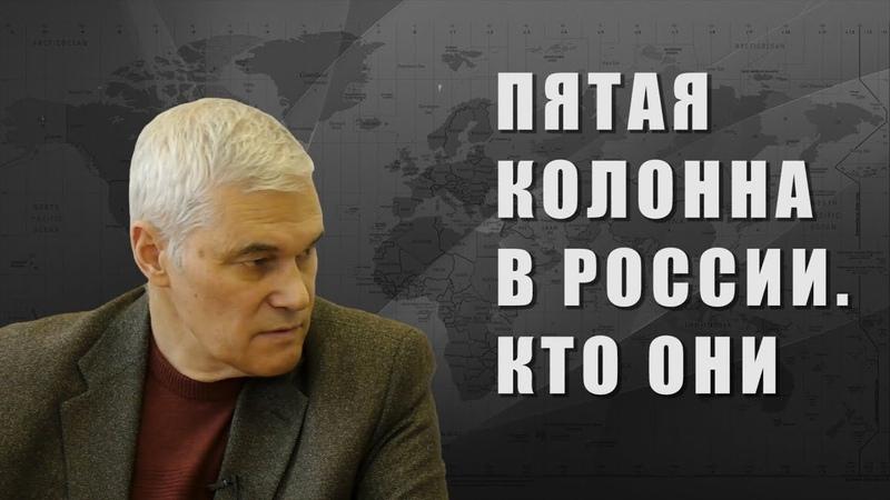 Константин Сивков. Пятая колонна в России. Кто они