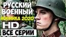 РУССКИЙ ВОЕННЫЙ 2020 Русские Военные Фильмы 2020
