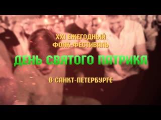 """Отава Ё - приглашение на фестиваль """"День Святого Патрика в СПб"""""""