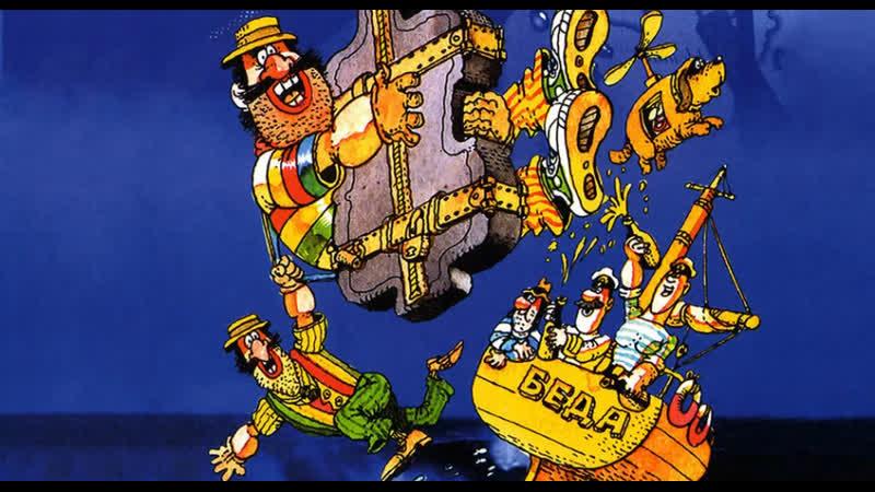 VHS навсегда Приключения капитана Врунгеля 1976