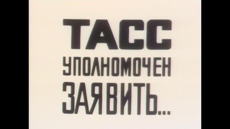 ТАСС уполномочен заявить 10 серия 1984