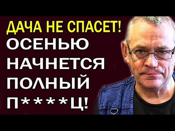 ОНИ УХУ ЕЛИ ПЛАН УЖЕ РАСПИСАН Вы даже не представляете что задумали эти нелюди… Рогов Яковенко