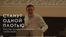 Тема: Станут одной плотью .16/02/2020 Пастор Дмитрий Обожин