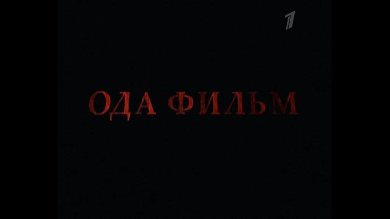 Отражение 10 серия 2011 год