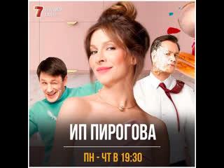 ИП Пирогова комедийный сериал о современной женщине смотрите с понедельника по четверг в 19:30 на Седьмом!