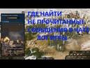 Как найти пропущенные сообщения в Mount and blade 2 Bannerlord (чат и лог игры).