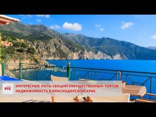 Интересные лоты секции имущественных торгов: недвижимость в Краснодарском крае