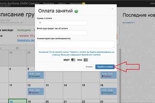 Друзья! Для Вашего удобства мы создали каждому личный кабинет на сайте Школы Футбола Like  http://cabinet.shkola-futbola.ru