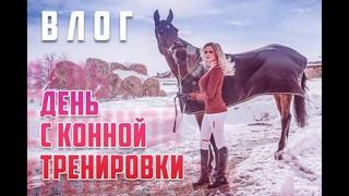 КОННЫЙ ДЕНЬ/ВЛОГ С КСЮНДРОЙ БОМБОВОЗОМ