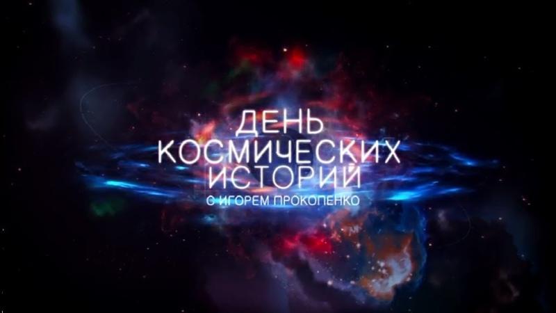 День космических историй Выпуск 9