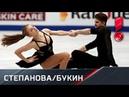 Александра Степанова и Иван Букин. Произвольный танец. Чемпионат мира