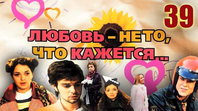 Любовь не то что кажется 39 серия 2009