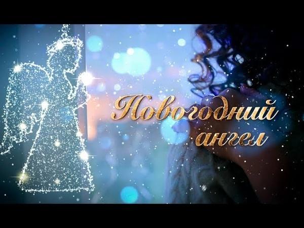 Фильм Новогодний ангел 2020 ДРАМА