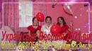 Гурт Весільна Музика 0680595280 Відеооператор Музиканти на Весілля Українські Весільні Народні Пісні