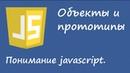 Внутренний мир javascript: объекты и прототипы