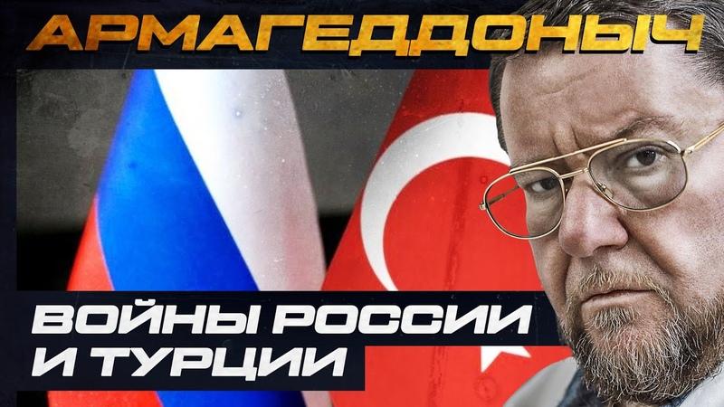 Войны России и Турции Изменение границ Российской Империи АРМАГЕДДОНЫЧ