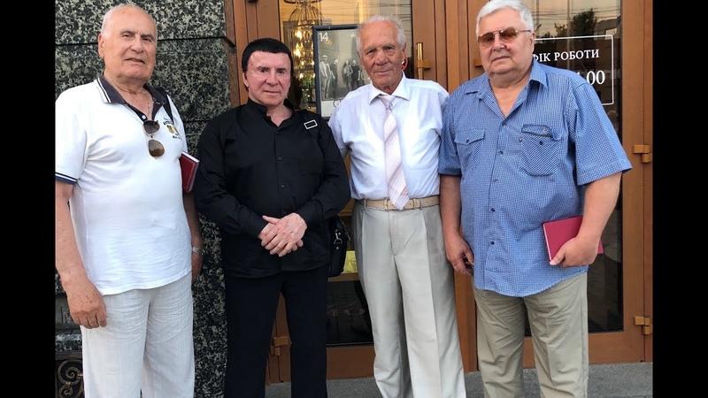 Кашпировский Встреча с однокурсниками Винница 15 06 2019г