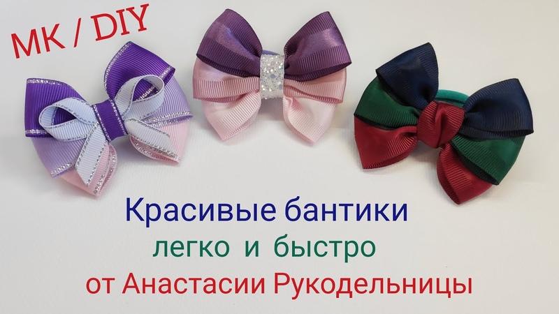 Красивые бантики легко и быстро Из ленты 2 5 см МК DIY Beautiful bows easy and fast
