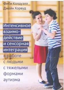 Подборка книг по сенсорной интеграции, изображение №5