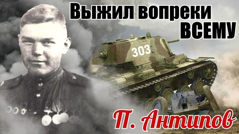 Выжил вопреки всему Воспоминания и выдержки из наградных листов Антипова П Г