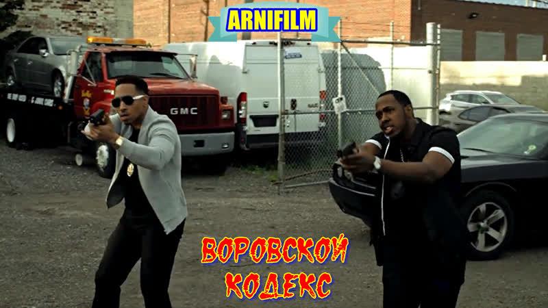 *ВОРОВСКОЙ КОДЕКС* Фильм Боевик