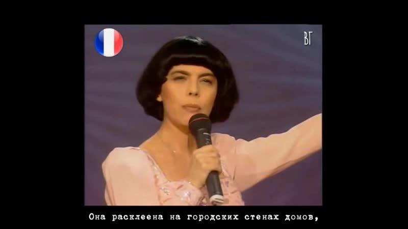 Мирей Матьё Жестокость убивающая словами Mireille Mathieu La violence celle qui tue avec les mots русские субтитры