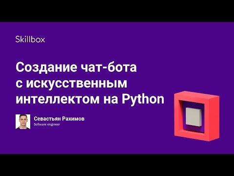 Создание чат бота с искусственным интеллектом на Python