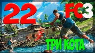 Far Cry 3 / Чемпион [HD] #22 Три кота / Трёхпалубник