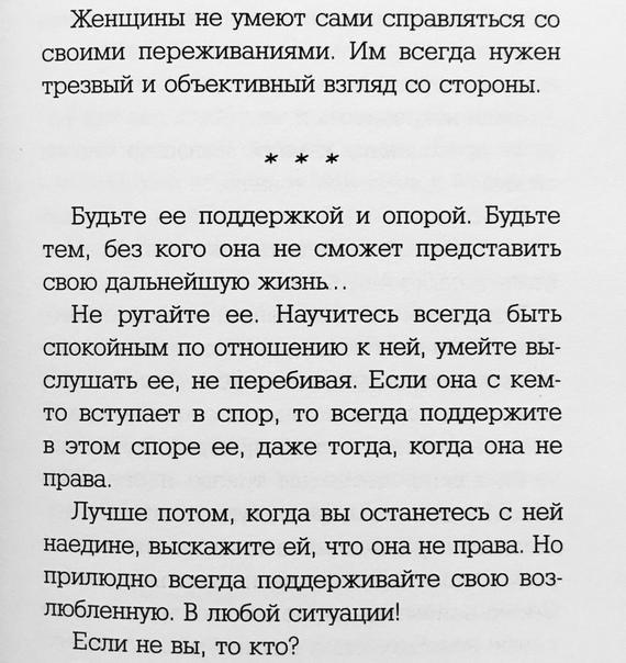 Bячеcлав Прaх  «Женщины coздaны, чтoбы иx...»