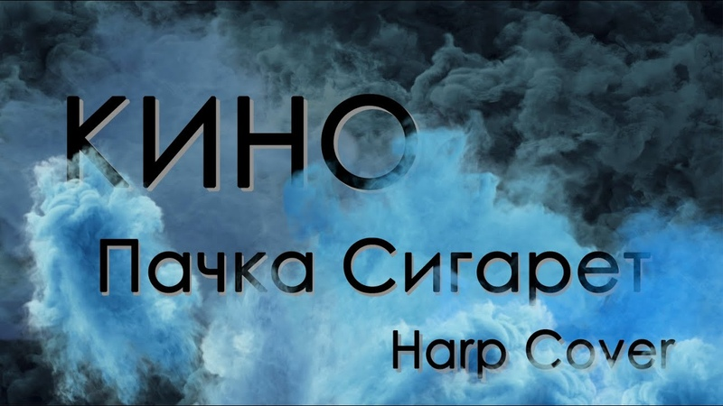 Harp cover Пачка Сигарет Кино Виктор Цой кавер на арфе