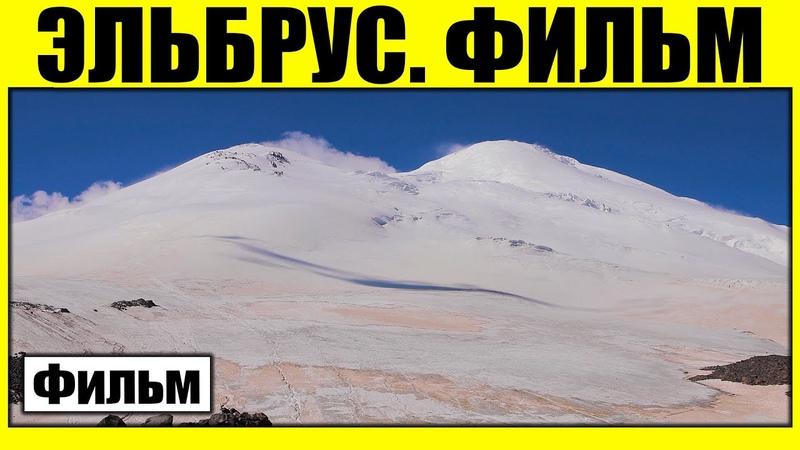 Эльбрус Вопреки всему Фильм