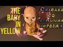 Сиделка со стальными нервами в The Baby in Yellow (монтаж). Первый хоррор на канале кстати.