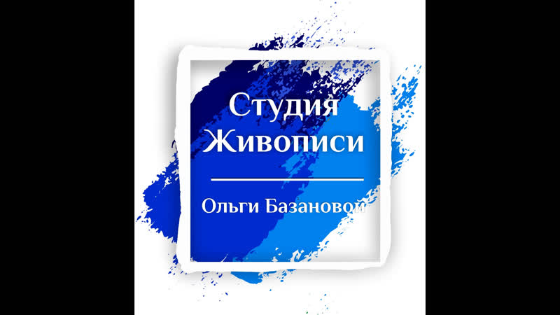 Live Студия живописи Ольги Базановой